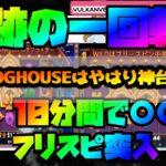 【ヴァルカンベガスカジノ】THE DOG HOUSEでやったった!10分間でフリスピ〇回!!1回転目から爆益!?【オンラインカジノ】