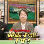 競馬予想TV!#1077  2021年8月7日 FULL SHOW  1080p NEW