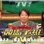 競馬予想TV!#1077  2021年8月7日【LIVE HD】