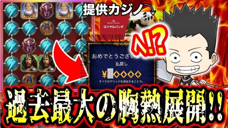 【オンラインカジノ】ムンプリVSオジプリで2機種同時回ししたら奇跡起きた!