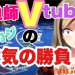 【生配信】勝負師Vtuber、本気のポーカー勝負!オンラインカジノ らんじゅライブ