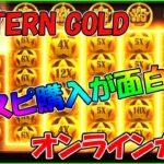 (新)WESTERN GOLD フリスピ購入が面白いw【オンラインカジノ】