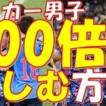 【オンラインcasino / オンラインカジノ】サッカー 男子 日本代表 東京 2020 オリンピック ゴールハイライト→100倍楽しむ方法【ボンズカジノ】