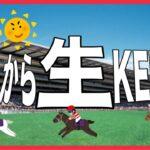 🔴地方競馬.oni【朝から生KEIBA】
