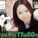 【ボートレース大村×かおりっきぃ☆】小料理屋かおりっきぃ☆~本日のおおむらレース~