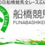 船橋競馬 ライブ 配信 全レースぶん回し!!
