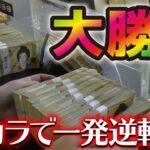 韓国カジノのバカラでガチ勝負!これがカジノの醍醐味!