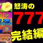 【オンラインカジノ】初心者が興味本位で2万ぶっこんだ結果!