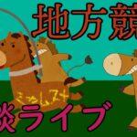 地方競馬ライブ 盛岡 大井 ばんえい (まず概要欄をご確認してください)