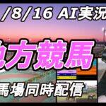 地方競馬ライブ AI実況 (大井競馬、帯広競馬、盛岡競馬)3会場同時配信中