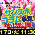 【5日目生配信】サンスポコラム争奪!徳山ヴィーナスシリーズ予想生配信