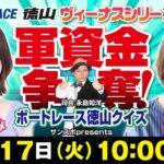 【生配信】軍資金争奪!ボートレース徳山クイズ