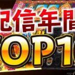 【オンラインカジノ/オンカジ】 スロット配信年間高配当トップ10【神回】【事故】