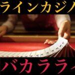バカラライブ【オンラインカジノ実践】