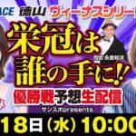 【生配信】徳山ヴィーナスシリーズ第9戦優勝戦予想生配信