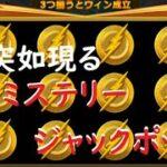 【ロイヤルパンダ】ミステリージャックポットはドキドキするよね!【オンラインカジノ】
