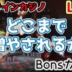 【初心者歓迎】bonsカジノで遊ぶ!【オンラインカジノ】