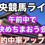 【中央競馬ライブ】午前中で決めちまおうかい!8月22日(日)