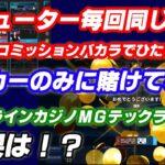オンラインカジノMGテックライブのライブゲームのノーコミッションバカラを1シューターひたすらバンカーのみに賭けてみた!