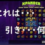 【ロイヤルパンダ】ピクセル・・・リールだと!?ボーナスひいたらあ!【オンラインカジノ】