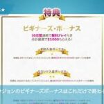 【公式】ベラジョンオンラインカジノビギナーズガイド③★ビギナーズボーナス★