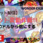 【オンラインカジノ】スロットはベット上げが重要!!今日もプラスに!(ワンダーカジノ)