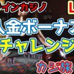 【カジ旅】入金ボーナスをどこまで増やせるかチャレンジ!【オンラインカジノ】