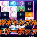 地獄のギャンブル機種!!チェリーポップ【ベラジョンカジノ】
