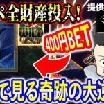 【オンラインカジノ】エコペ全財産ツッパハイベットスロット実践!