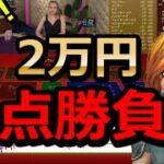 #カジノ配信 2万円一点勝負やるってよ!