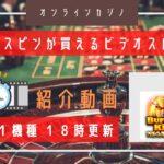 【オンラインカジノ】メガウェイズの王道台! vol.049 BUFFALO KING MEGAWAYS
