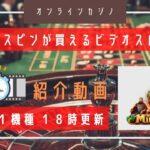 【オンラインカジノ】型にハマれば勝利は約束!? vol.051 THE HAND OF MIDAS