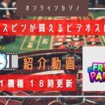 【オンラインカジノ】スイボナと肩を並べる王道台! vol.053 FRUIT PARTY