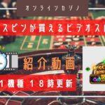【オンラインカジノ】見ていて楽しい!気持ちいい! vol.054 GEMS BONANZA