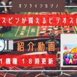 【オンラインカジノ】王道台の正統後継機種が登場! vol.055 FRUIT PARTY 2