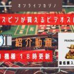 【オンラインカジノ】5倍ワイルドさえ呼び込めれば勝利は目前! vol.069 WILD WEST GOLD