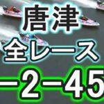 【競艇・ボートレース】唐津全レース「1-2-456」!!!
