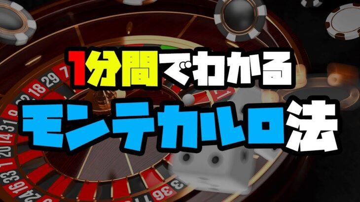 1分でわかるモンテカルロ法【オンラインカジノ】【モンテカルロ法】【ルーレット】