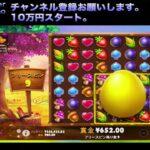 ②【オンラインカジノライブ】10万円スタート。