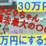 """福岡で""""ボートレース大好き""""中洲キャバ嬢と目標100万円!!"""