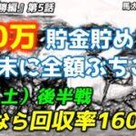 【競馬】競馬貯金100万円ぶちこみ企画!第5話『これが本番なら回収率160%以上♡』