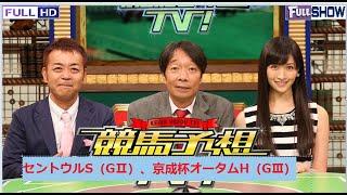 競馬予想TV!#1080  2021年09月11日【FULL SHOW】1080 HD