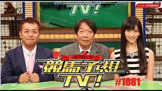 競馬予想TV!#1081   2021年09月18日【FULL SHOW】