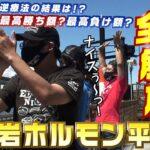 ボートレース【ういちの江戸川ナイスぅ〜っ!】#109 ういち全解放