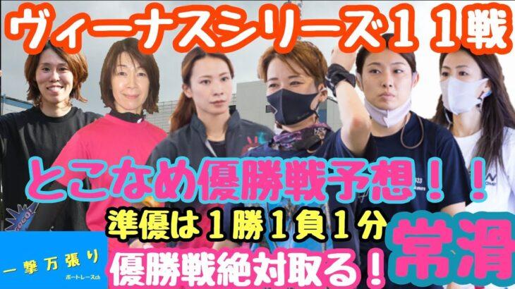 【ボートレース・競艇】とこなめ ヴィーナスシリーズ第11戦!!優勝戦を予想!!ここは勝負レース!!