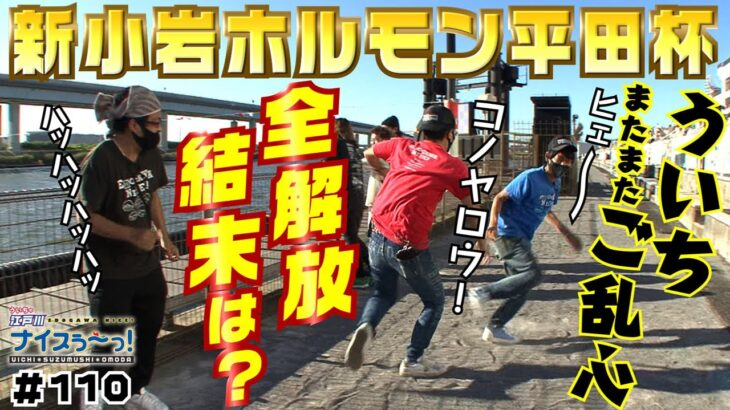ボートレース【ういちの江戸川ナイスぅ〜っ!】#110  全解放の結末は?