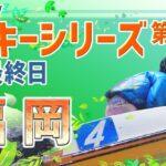 【ボートレースライブ】福岡ルーキー シリーズ 最終日 1~12R