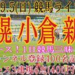 【競馬ライブ予想】 札幌 小倉 新潟 11R〜12R 2021.9.5(日) 1日競馬三昧!EP5 チャンネル登録400名達成記念