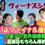【ボートレース・競艇】大村 ヴィーナスシリーズ第12戦!!優勝戦を予想!!ここはぶち込みレース!!