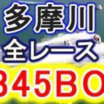 【競艇・ボートレース】多摩川全レース「1345BOX」でどうだ!!
